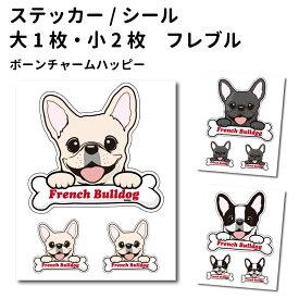 犬 ステッカー フレブル ハッピーデザイン セット(大1枚・小2枚) 骨 小型犬 犬屋 いぬや