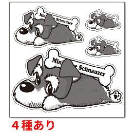 シュナウザー 犬 ステッカー 「カラー」くたいぬデザイン 犬屋 いぬや (ミニチュアシュナウザーorジャイアントシュナウザー)