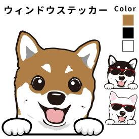 ステッカー 柴犬 ウィンドウ デザイン 犬屋 いぬや 犬 車 車用 ガラス 可愛い グッズ 窓