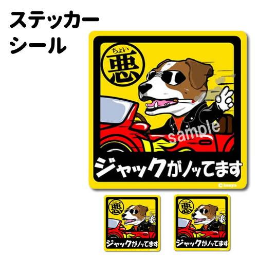 犬 ステッカー シール ジャックラッセルテリア 犬 ちょい悪 正方形セット 犬屋 いぬや【メール便送料無料】
