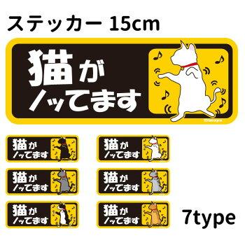 【犬屋オリジナル】猫がノッてますステッカー(17×6.5cm)