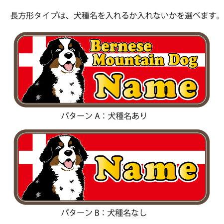 名前入れ・ILoveステッカー・セット・犬屋・オリジナル・ポメラニアン・狆・ペキニーズ