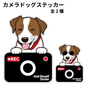 ジャックラッセルテリア ステッカー カメラドッグ 犬 犬屋 いぬや ドライブレコーダー 可愛い かわいい 車用 ドラレコ あおり運転 防止 窓 録画 おでかけ 送料無料