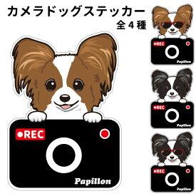 パピヨン ステッカー カメラドッグ 犬 犬屋 いぬや ドライブレコーダー 可愛い かわいい 車用 ドラレコ あおり運転 防止 窓 録画 おでかけ