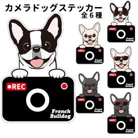 フレンチブルドッグ フレブル ステッカー カメラドッグ 犬 犬屋 いぬや ドライブレコーダー