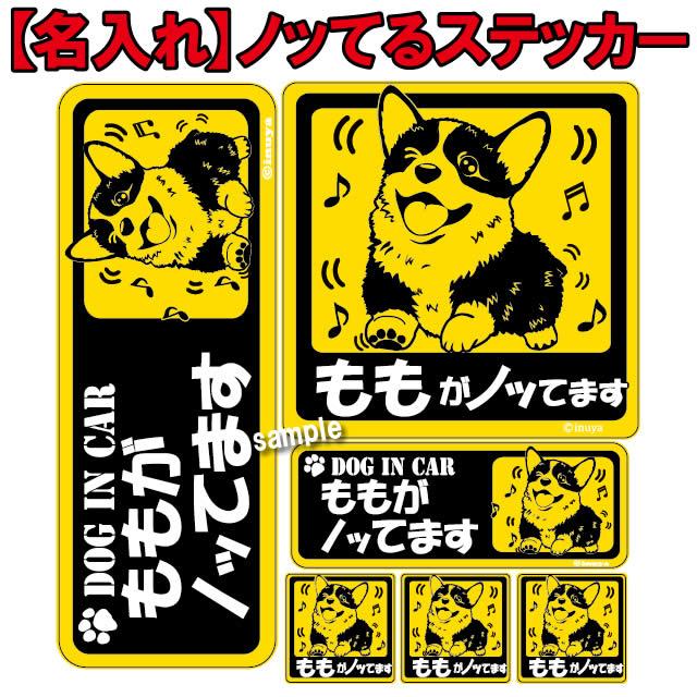 名前入り 犬 ステッカー セット 犬がノッてますデザイン 各種 犬屋 いぬやオリジナル【メール便送料無料】【ポイント10倍】