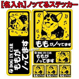 名前入り 犬 ステッカー セット 犬がノッてますデザイン付き 犬屋 いぬや オリジナル 只今,増量キャンペーン中。今なら15cmX15cmサイズのBIGサイズのステッカーが1枚サービス♪母の日 ギフト プレゼント
