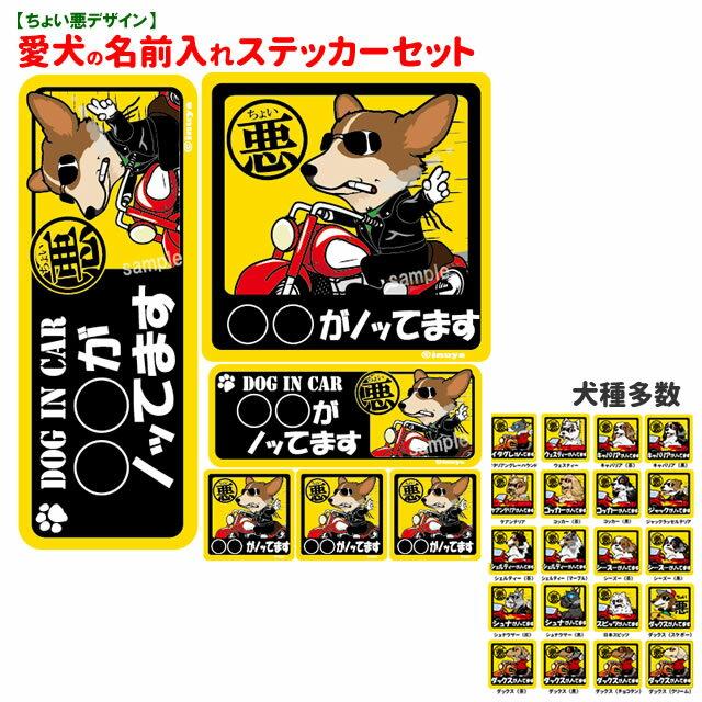 名前入り 犬 ステッカー セット ちょい悪デザイン 各種 犬屋【メール便送料無料】