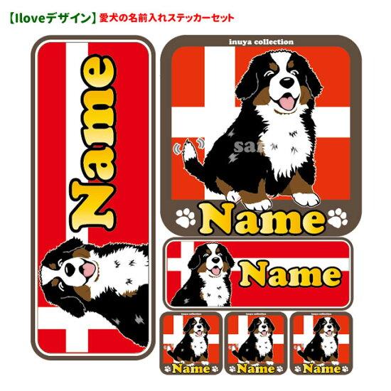 名前入れ・ILoveステッカー・セット・犬屋・オリジナル・バーニーズマウンテンドッグ