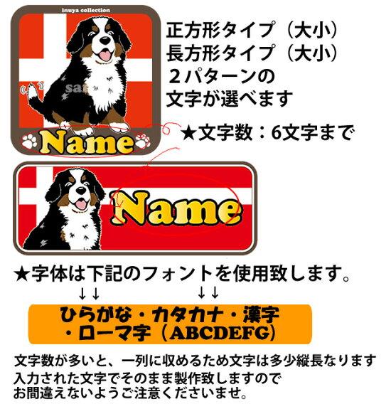 名前入れ・ILoveステッカー・セット・犬屋・オリジナル・トイプードル・チワワ