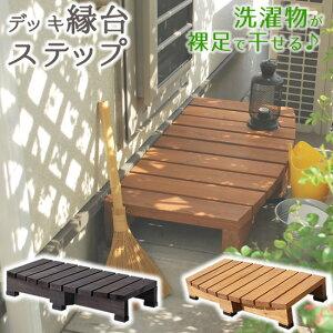 【すまい】デッキ縁台ステップ ライトブラウン/ダークブラウン【 踏み台 チェア 階段 ウッドデッキ風 簡単 縁側 本格的 DIY 木製 天然木 庭 ベランダ マンション おしゃれ 小型 北欧 ガーデン