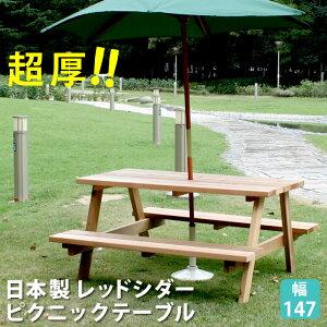 【すまい】 レッドシダーピクニックテーブル OHPM-105【 木製 セット 屋外 庭 園芸 エクステリア】 送料無料