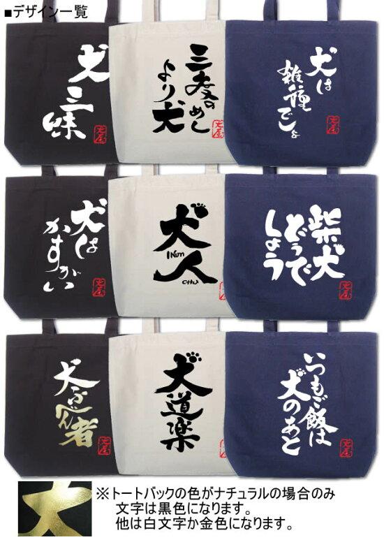 筆文字コメント・トートバッグ(黒M)【各種】【お散歩グッズ/お散歩バッグ/トートバッグ】