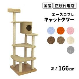 猫 キャットタワー 猫タワー(Ace coffret)「エースコフレ」 猫用 オーダーメイド 国内制作 防汚れ 抗菌(thithipet ティティペット) 送料無料 犬屋