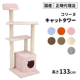 猫 キャットタワー 猫タワー(Colline)「コリーヌ」 猫用 オーダーメイド 国内制作 防汚れ 抗菌(thithipet ティティペット) 送料無料 犬屋
