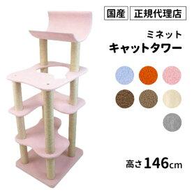 猫 キャットタワー 猫タワー(Minette)「ミネット」 猫用 オーダーメイド 国内制作 防汚れ 抗菌(thithipet ティティペット) 送料無料 犬屋