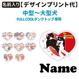 【I love デザインプリント代】 FULL COOL専用 【5〜7号用】 中型犬 メッシュ 無地 迷彩 タンクトップ 名前 アイラブ 春夏