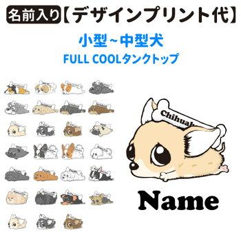 大型犬・犬服・迷彩・メッシュ・タンクトップ・ゴールデンレトリバー