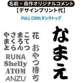 犬服 【名前入れプリント】【FULL COOL 単色カラー 無地 専用】 1210円【税込】 【単独購入不可】 犬屋