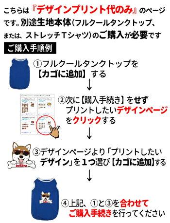名前入れチケット500円(税別)【単独購入不可】
