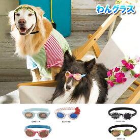 犬 アクセサリー わんグラス ダミー メガネ サングラス 小物 夏用品 猫 用品 犬屋