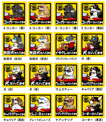 【愛犬名前入れ名入れ】ちょい悪ステッカーセット各種犬屋オリジナル
