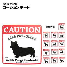 CAUTION BORD コーションボード 【玄関 グッズ ペット 大型犬 犬屋 いぬや 防犯 看板 サインボード】