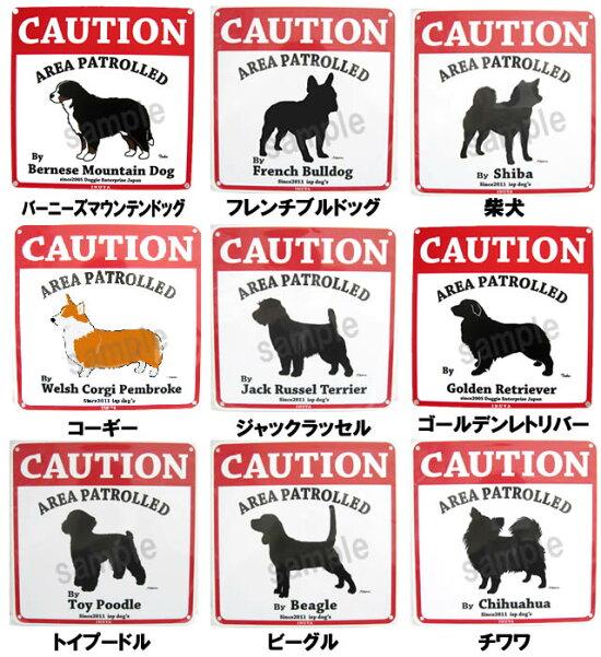 CAUTIONBORDコーションボードバーニーズ・フレンチブルドッグ・柴犬・コーギー・チワワ・プードル