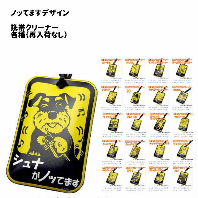 犬 ノッてる 携帯 スマートホン クリーナー vol.1 ( グッズ ペット) 犬屋【半額商品】