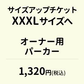 オーナー衣類 XXXL サイズアップ用 チケット1,200円(税別) パーカー ブラック ネイビー ヘザーグレー 【単独購入不可】 犬屋