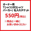 衣類 名前入れチケット500円(税別)【単独購入不可】(オーナーTシャツ ポロシャツ パーカー )