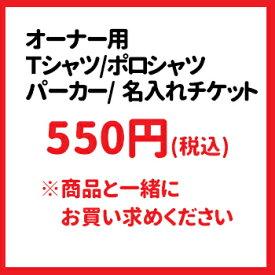 衣類 名前入れチケット500円(税別)【単独購入不可】(オーナーTシャツ ポロシャツ パーカー ) 犬屋
