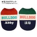犬服 名前入れ加工チケット800円【税別】 犬屋