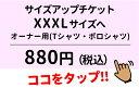 オーナー衣類 XXXL サイズアップ用 チケット880円【税込】 【単独購入不可】 Tシャツ ポロシャツ 犬屋 父の日