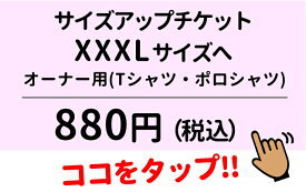オーナー衣類 XXXL サイズアップ用 チケット800円【税別】 【単独購入不可】 Tシャツ ポロシャツ 犬屋