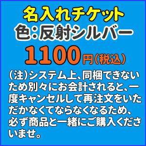 反射素材名前入れ加工チケット1000円用チケット