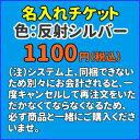 犬服 反射素材名前入れ加工チケット1000円(税別)