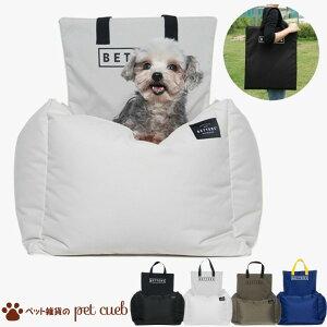 【マラソン期間限定価格】【送料無料】【BETTERS 取り外し可能なマット付き シンプルでオシャレなドライブベッド】犬 猫 ペット ドライブペットベッド ドライブペットソファー アウト