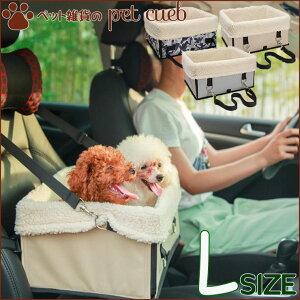 【マラソン期間限定価格】Lサイズ 組み立て式 犬 猫用 ドライブベッド ドライブボックス 選べる3色【犬 猫 ペット 取り外し可能なクッション布付き】【アウトドア カー用品 通
