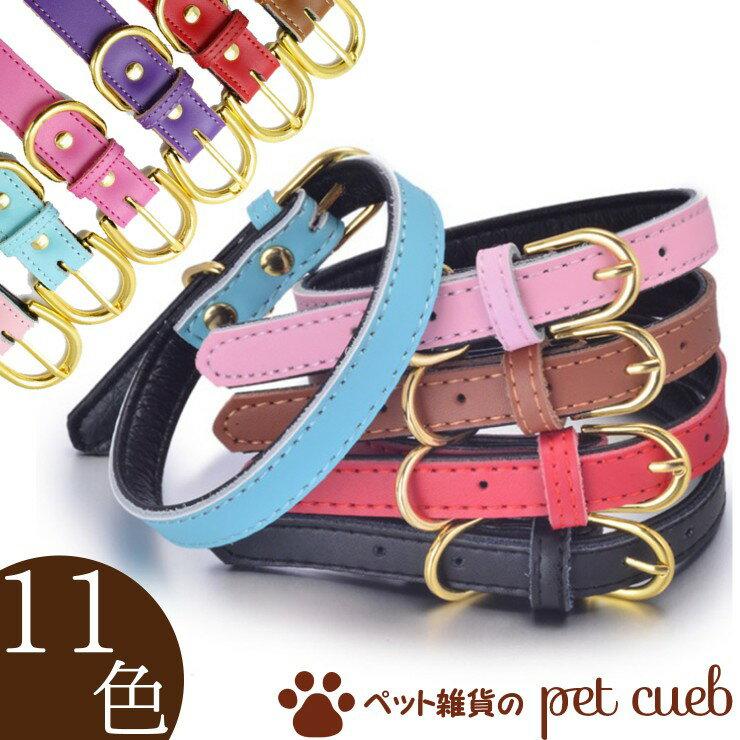 【メール便送料無料】シンプル首輪 選べる11色+4サイズ【犬 猫 首輪】【レザーカラー】【猫用 犬用】【リード ハーネス】