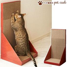 【代引き不可】【ガリガリウォール スクラッチャー】猫 爪とぎ つめとぎ 段ボール 環境に優しい スタイリッシュ またたび付属 壁面設置型スタンディングタイプ
