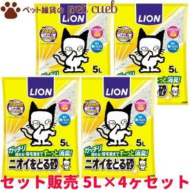 【同梱不可/商品代引き不可】ライオン ペットキレイ ニオイをとる砂 5L×4ヶセット【猫砂 LION 抗菌 消臭】 【猫用 トイレ砂 ねこ砂】