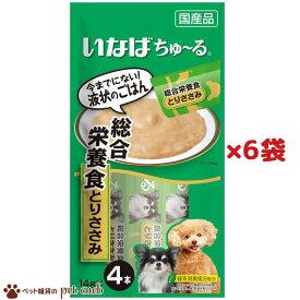 【メール便送料無料】【犬用 いなば ちゅ〜る 総合栄養食 とりささみ入り(14g×4本)×6袋セット D-105】大容量パック INABAちゅーる いなばちゅ〜る ちゅ〜る いなば いなばペットフード とりささみ