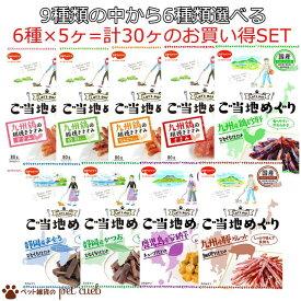 【代引き不可/宅配便送料無料】【ご当地めぐり 9種類の中から6種類選べる計30ヶのお得セット(6種×各5ヶ)】日本ペットフード アソート 選べる 組み合わせ自由 鶏ささみ 安納芋 砂肝 かつお まぐろ