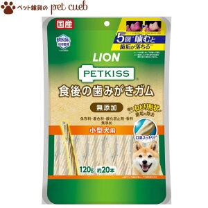 【宅配便】【PETKISS 食後の歯みがきガム 無添加 小型犬用 120g(約20本))】ペットキッス 歯磨きガム ライオン LION 国産 小型犬に適したサイズ