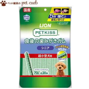 【宅配便】【PETKISS 食後の歯みがきガム シニア 超小型犬用 20本】ペットキッス 歯磨きガム ライオン LION 国産 シニアの超小型犬に適したサイズ。