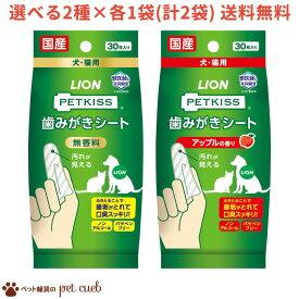 【定形外送料無料 250g】PETKISS 歯みがきシート 30枚×2セット【ペットキッス】【ライオン LION】【国産 犬 猫用】