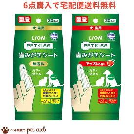 【5ヶ以上購入で宅配便送料無料】【PETKISS 歯みがきシート 30枚】ペットキッス ライオン LION 国産 犬 猫用