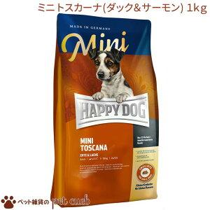 【商品代引き不可】【HAPPY DOG ミニ トスカーナ(ダック&サーモン)ウェイトケア - 1kg】小型犬 成犬〜シニア犬 ウェイトケア 小粒