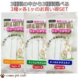 【メール便送料無料】【猫用 Pet pro ロイヤルゴートミルク 3種類の中から1ヶ×3点選べる(計3ヶ)アソート】ペットプロ しつけ ご褒美 ヤギミルク やぎミルク チキン まぐろ かつお ぴゅーれ ピューレ 猫おやつ